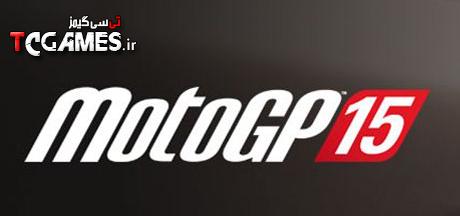 کرک سالم بازی MotoGP 15