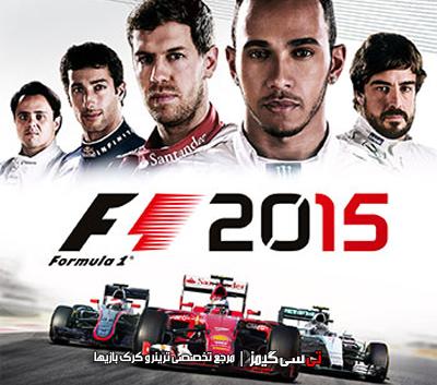 دانلود ترینر سالم بازی F1 2015