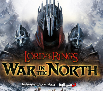 دانلود ترینر بازی Lord of the Rings War in the North
