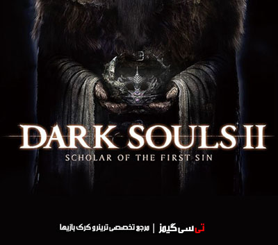 دانلود ترینر سالم بازی Dark Souls II Scholar of the First Sin