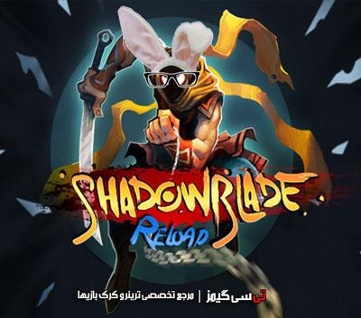 دانلود ترینر سالم بازی Shadow Blade Reload