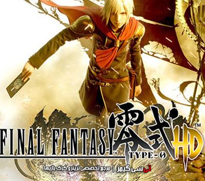 دانلود ترینر سالم بازی Final Fantasy Type-0 HD