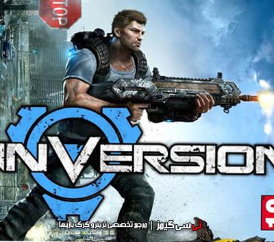 دانلود ترینر سالم بازی Inversion