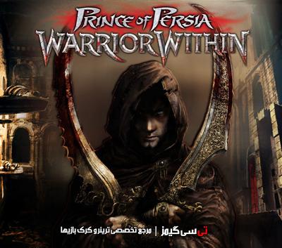 دانلود ترینر سالم بازی Prince Of Persia Warrior Within