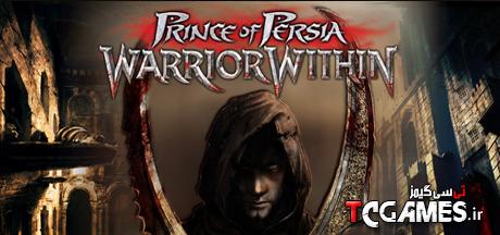 کرک جدید بازی Prince Of Persia Warrior Within
