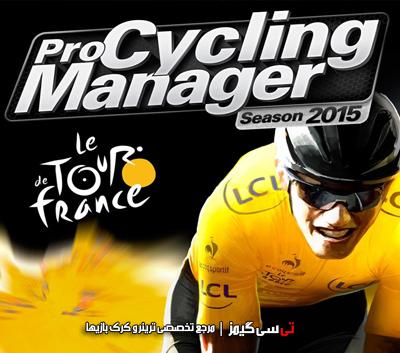 دانلود کرک سالم بازی Pro Cycling Manager 2015