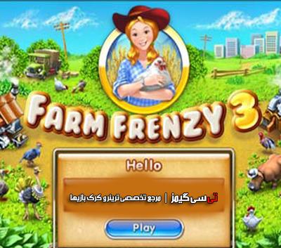 دانلود ترینر سالم بازی Farm Frenzy 3