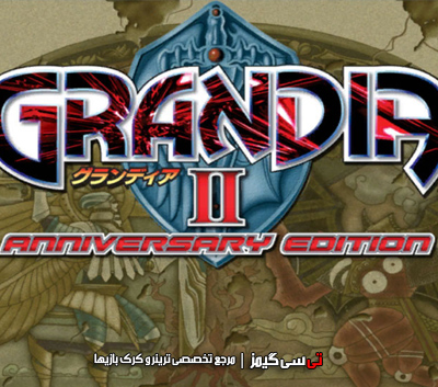 دانلود ترینر سالم بازی Grandia II Anniversary Edition