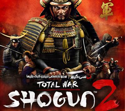 دانلود ترینر سالم بازی Total War Shogun 2