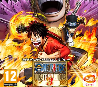 دانلود کرک سالم بازی One Piece Pirate Warriors 3
