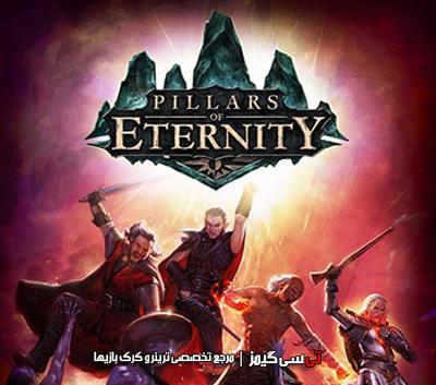 دانلود ترینر سالم بازی Pillars of Eternity