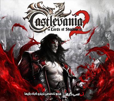 دانلود سیو کامل بازی Castlevania Lords of Shadow 2