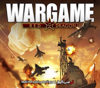 دانلود ترینر سالم بازی Wargame Red Dragon