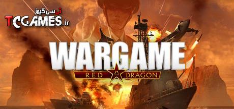 ترینر سالم بازی Wargame Red Dragon