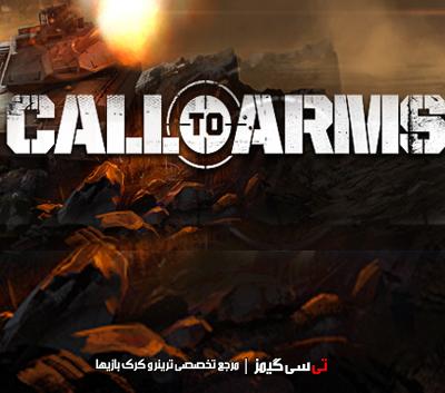 دانلود ترینر بازی Call To Arms