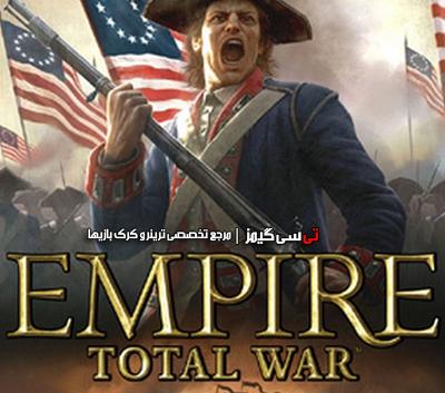 دانلود ترینر سالم بازی Empire Total War