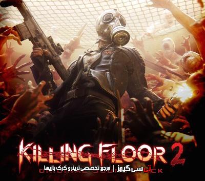 دانلود ترینر سالم بازی Killing Floor 2