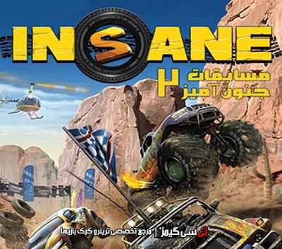 دانلود ترینر بازی Insane 2