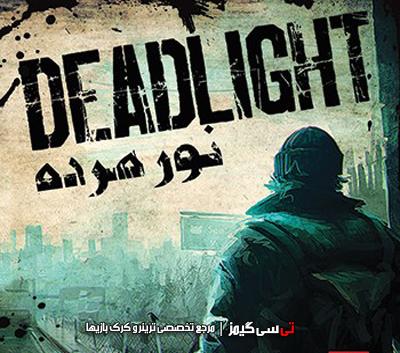 دانلود ترینر بازی Deadlight