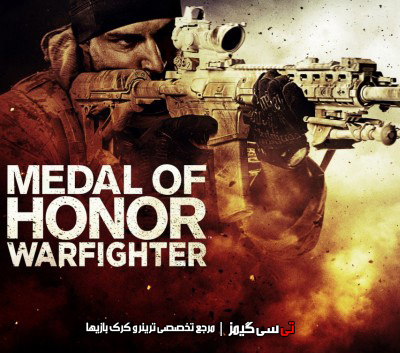دانلود ترینر بازی Medal of Honor Warfighter