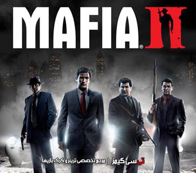 دانلود ترینر سالم بازی مافیا Mafia 2