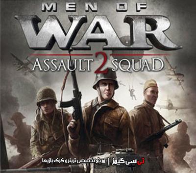 دانلود ترینر بازی Men of War Assault Squad 2