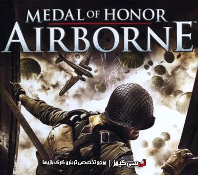 دانلود ترینر سالم بازی Medal of Honor Airborne