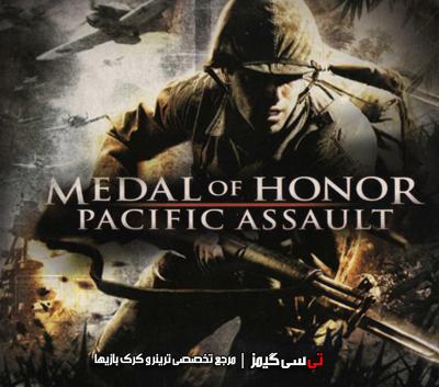 دانلود ترینر بازی Medal of Honor Pacific Assault