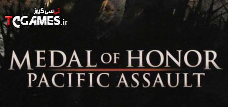 ترینر بازی Medal of Honor Pacific Assault