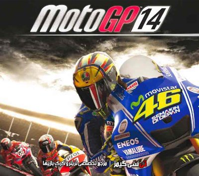 دانلود ترینر سالم بازی MotoGP 14