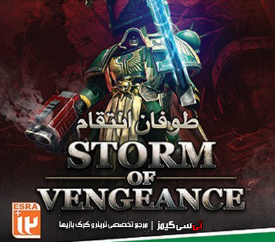 دانلود ترینر بازی Warhammer 40000 Storm of Vengeance