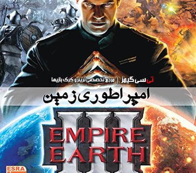 دانلود ترینر سالم بازی Empire Earth 3