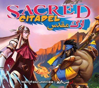دانلود ترینر سالم بازی Sacred Citadel