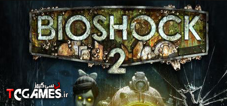 ترینر بازی بايوشاک BioShock 2