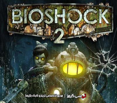 دانلود ترینر بازی بايوشاک BioShock 2