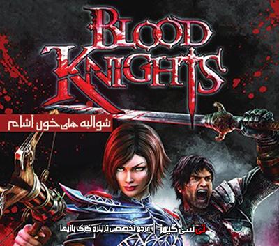 دانلود ترینر سالم بازی Blood Knights