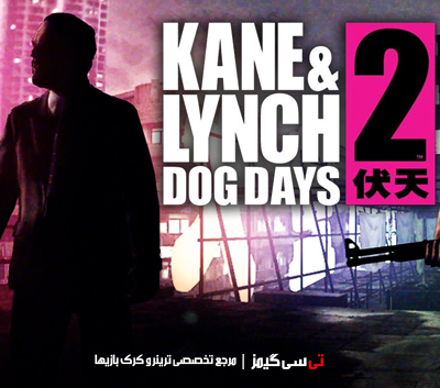 دانلود ترینر بازی Kane & Lynch 2 Dog Days