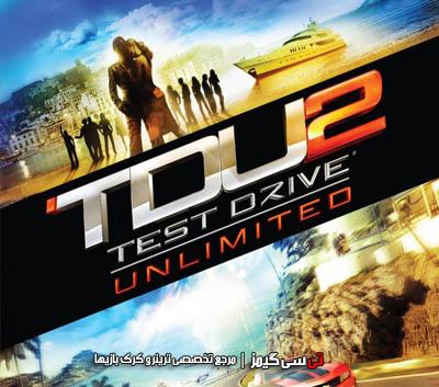 دانلود ترینر بازی Test Drive Unlimited 2