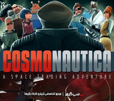 دانلود ترینر بازی Cosmonautica