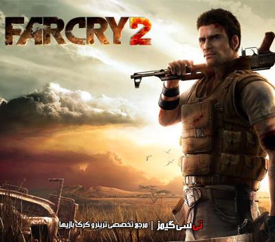 دانلود ترینر سالم بازی فارکرای Far Cry 2