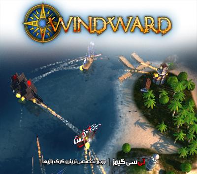 دانلود ترینر بازی Windward