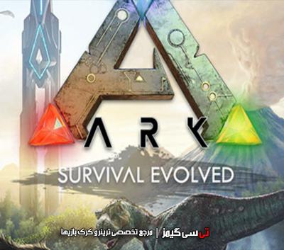 دانلود ترینر سالم بازی Ark Survival Evolved