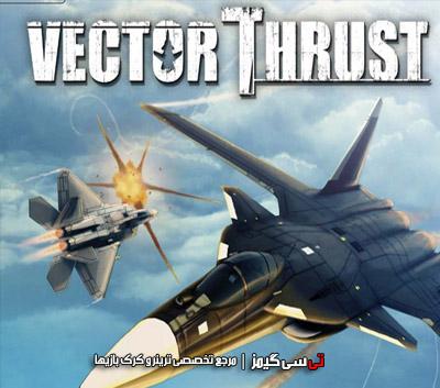 دانلود کرک سالم بازی Vector Thrust