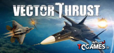 ترینر سالم بازی Vector Thrust