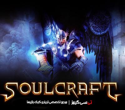 دانلود کرک سالم بازی SoulCraft
