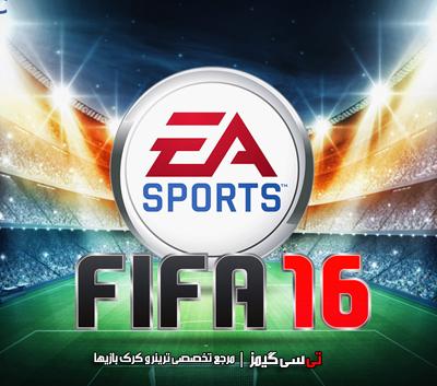 دانلود ترینر و رمزهای بازی FIFA 16