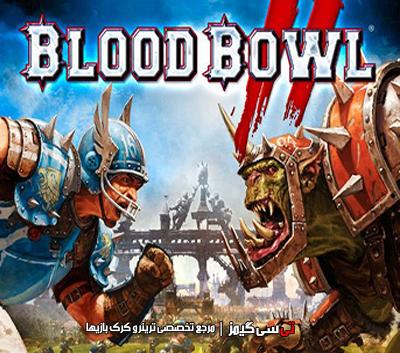 دانلود ترینر سالم بازی Blood Bowl 2