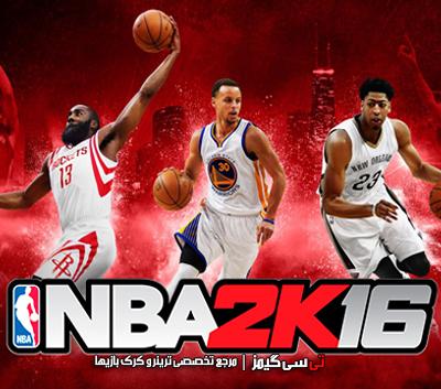 دانلود ترینر بازی NBA 2016