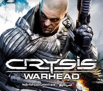 دانلود ترینر بازی Crysis Warhead