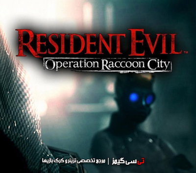 دانلود ترینر بازی Resident Evil Operation Raccoon City